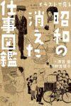イラストで見る昭和の消えた仕事図鑑  著:澤宮優 / 平野恵理子