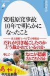 東電原発事故 10年で明らかになったこと  著:添田孝史