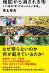 地図から消される街 3.11後の「言ってはいけない真実」  著:青木美希