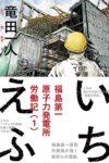 いちえふ 福島第一原子力発電所労働記  著:竜田一人