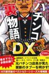 パチンコ裏物語DX   著:阪井すみお